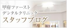 甲府ファースト歯科のスタッフブログ