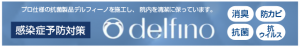 banner_delfino2_sp